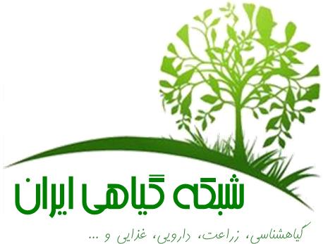 سایت شبکه گیاهی ایران